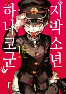 [특별 세트] [클로버즈] 지박소년 하나코 군 (총 11권)