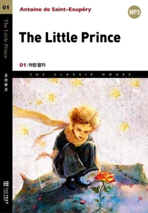 The Little Prince (어린 왕자)