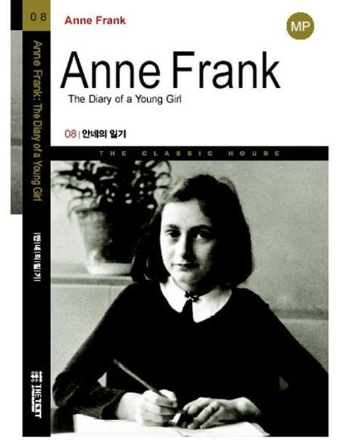 Anne Frank: The Diary of a Young Girl (안네의 일기)