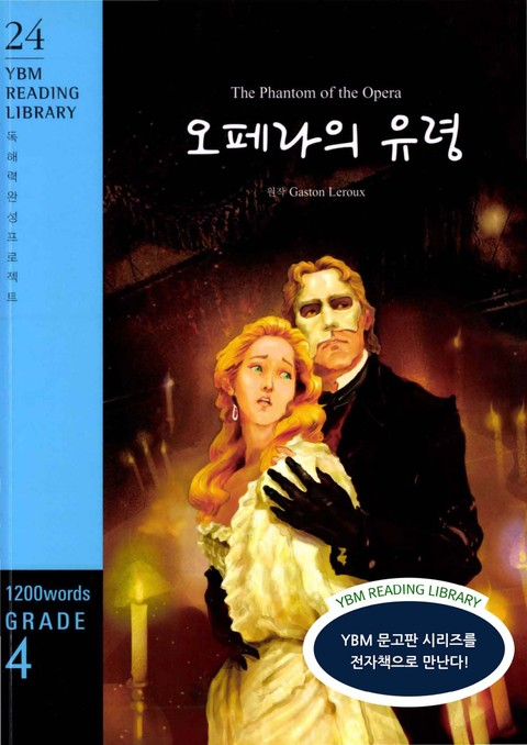 The Phantom of the Opera (오페라의 유령)