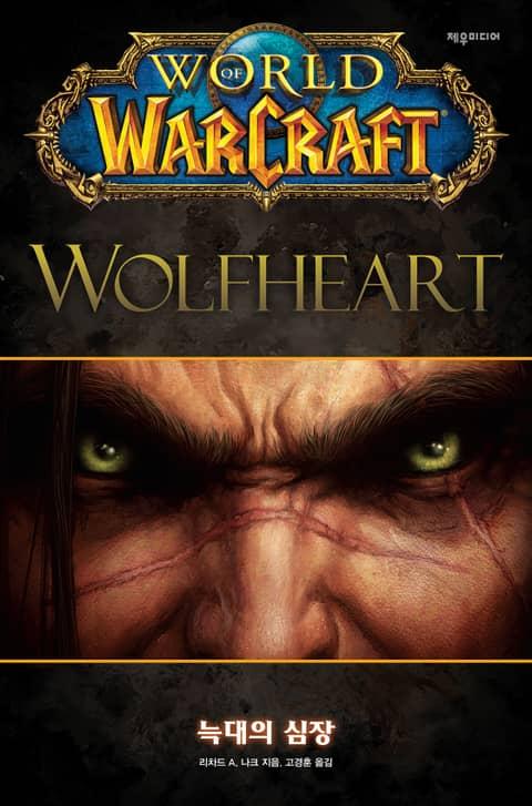 월드 오브 워크래프트 책