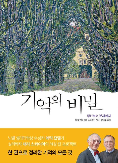 기억의 비밀 (Memory : From Mind to Molecules)