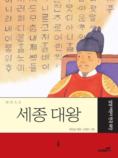 세종대왕 책