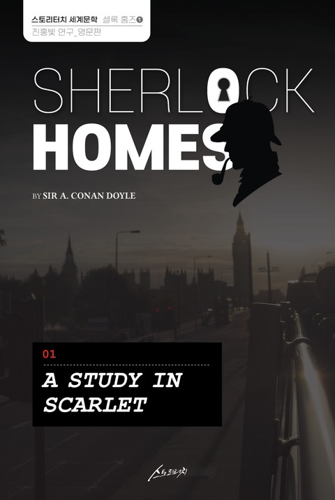 SHERLOCK HOMES 01 A STUDY IN SCARLET