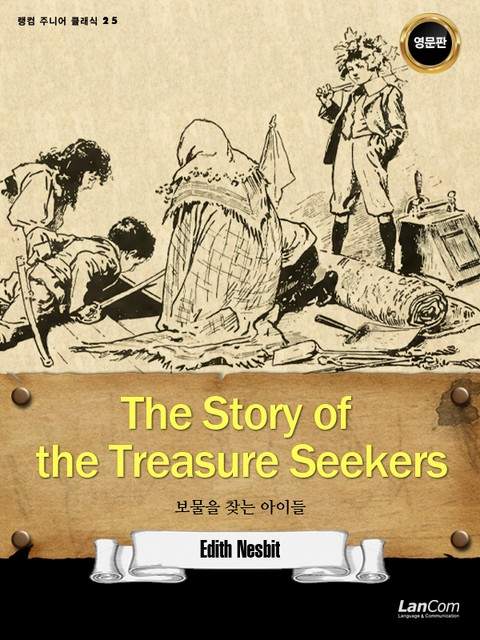 The Story of Treasure Seekers 보물을 찾는 아이들