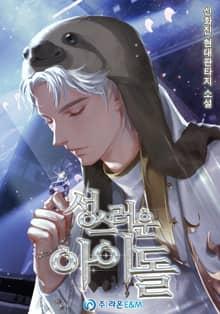[연재] 성스러운 아이돌