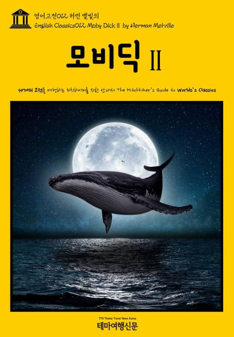 영어고전012 허먼 멜빌의 모비딕Ⅱ(English Classics012 Moby DickⅡ by Herman Melville)