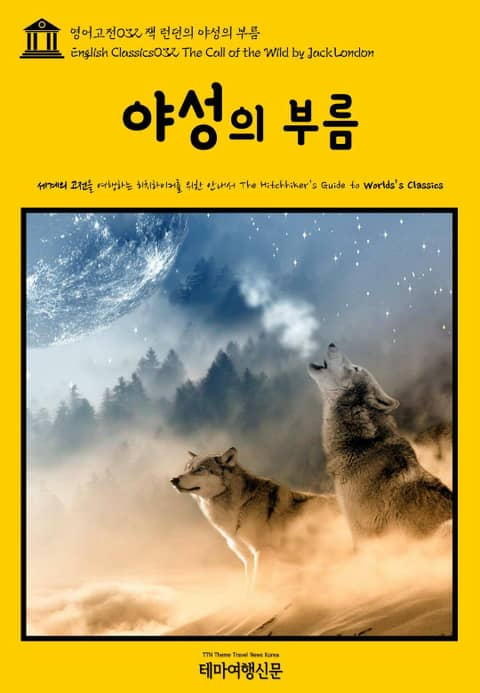 영어고전032 잭 런던의 야성의 부름(English Classics032 The Call of the Wild by Jack London)