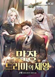[연재] 막장드라마의 제왕