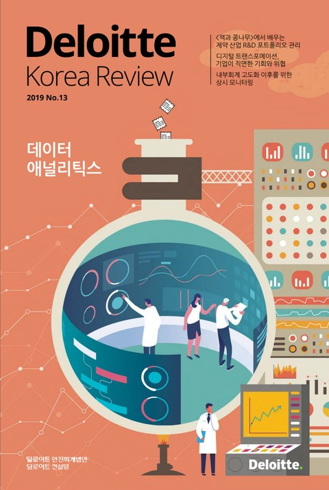 Deloitte Korea Review 13호