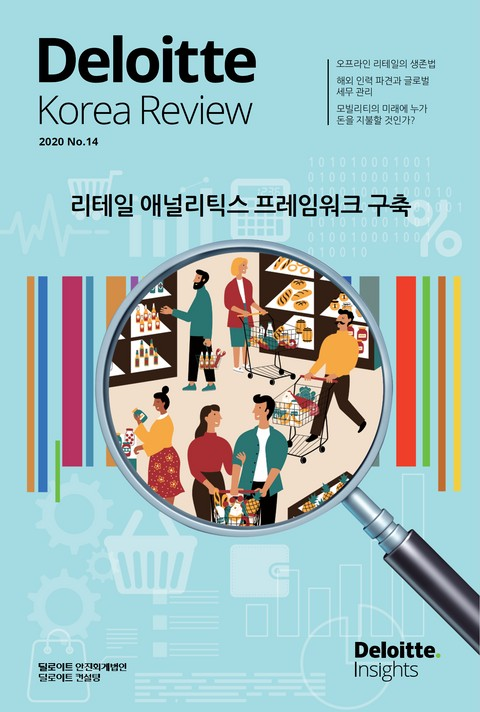 Deloitte Korea Review 14호