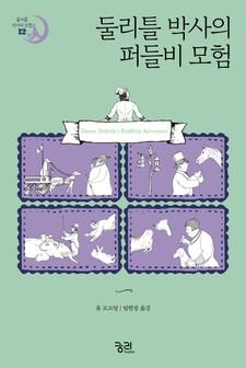 둘리틀 박사의 모험 시리즈