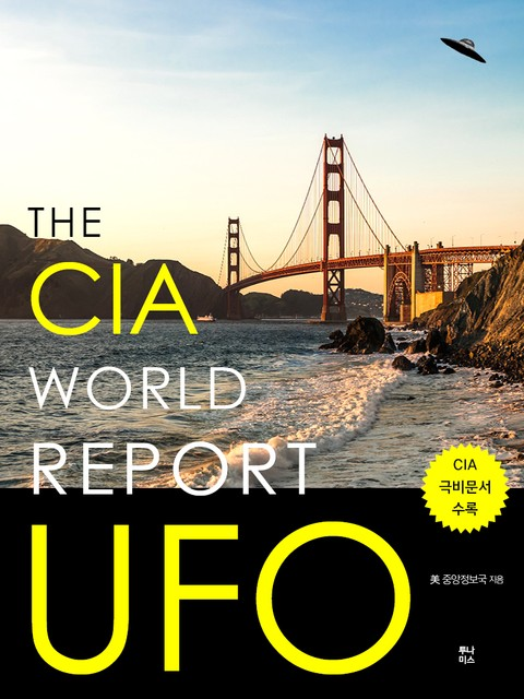 The CIA World Report: UFO