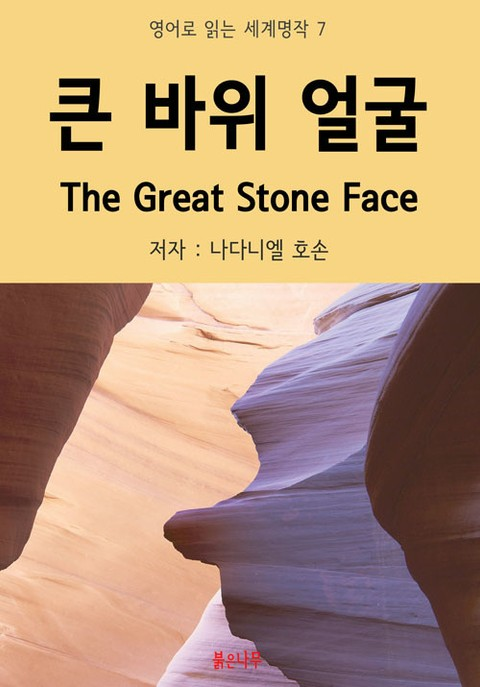 큰 바위 얼굴 The Great Stone Face