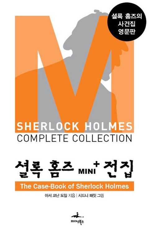 셜록 홈즈 Mini+ 전집: The Case-Book of Sherlock Holmes