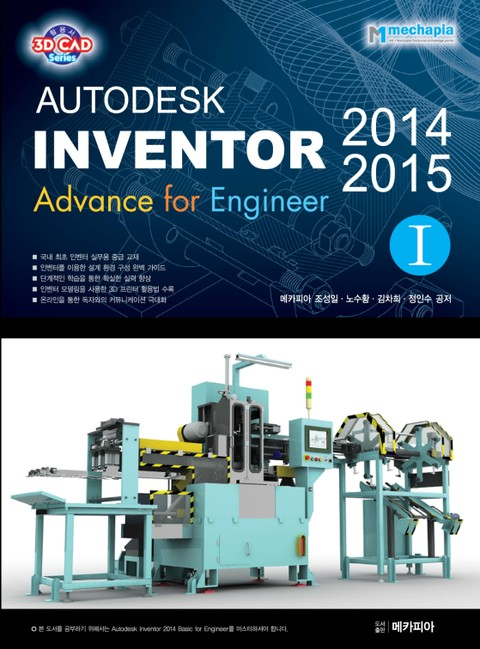 Autodesk Inventor(오토데스크 인벤터) 2014 & 2015 Advance for Engineer 제1권