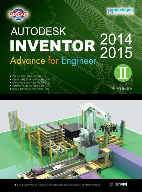 Autodesk Inventor(오토데스크 인벤터) 2014 & 2015 Advance for Engineer 제2권
