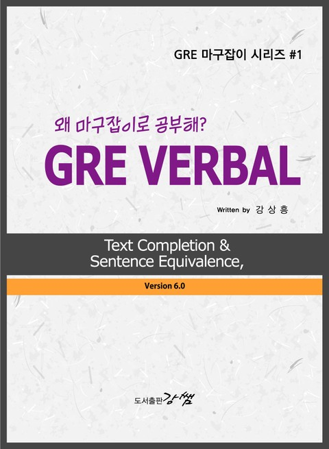 GRE VERBAL, Text Completion & Sentence Equivalence, 왜 마구잡이로 공부해? (Version 6.0)