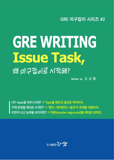 GRE WRITING, Issue Task, 왜 마구잡이로 시작해?