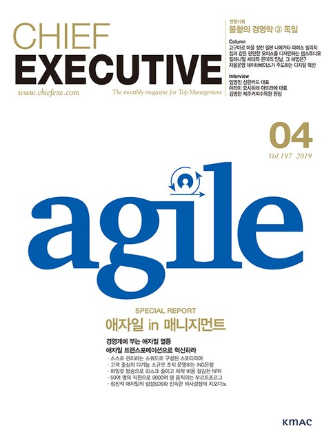 CHIEF EXECUTIVE 2019년 4월호