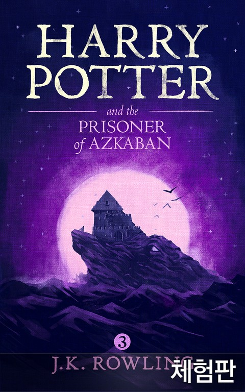 [체험판] Harry Potter and the Prisoner of Azkaban