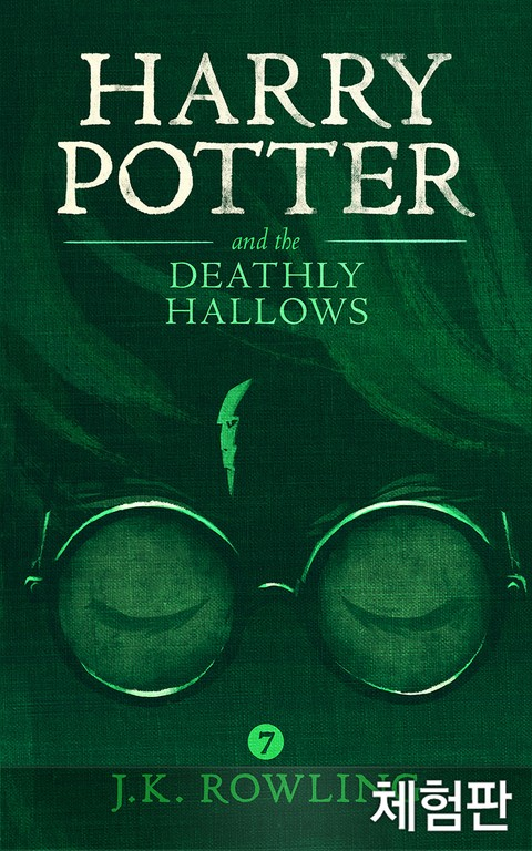 [체험판] Harry Potter and the Deathly Hallows