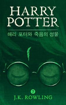 해리 포터 시리즈