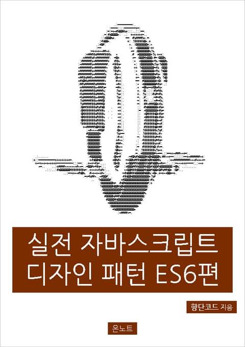 자바 스크립트 es6 책