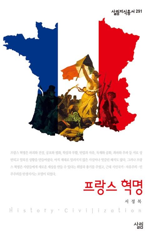 프랑스 혁명 책