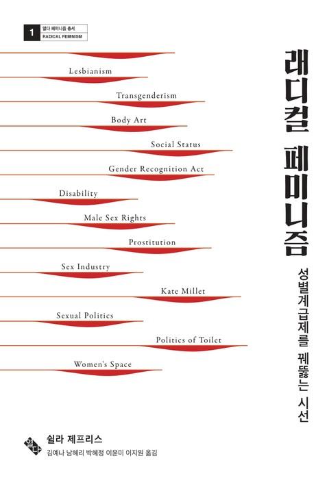 래디컬 페미니즘 책