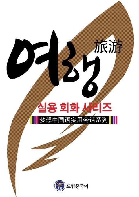 중국어 책 pdf