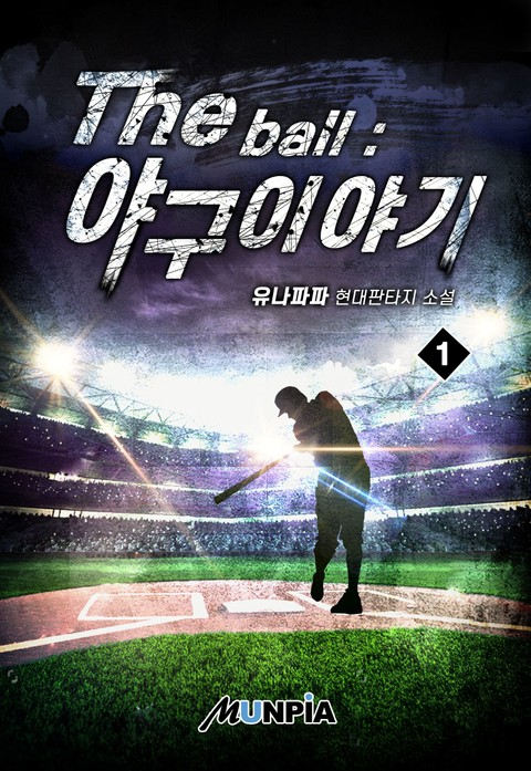 The ball : 야구 이야기 1권