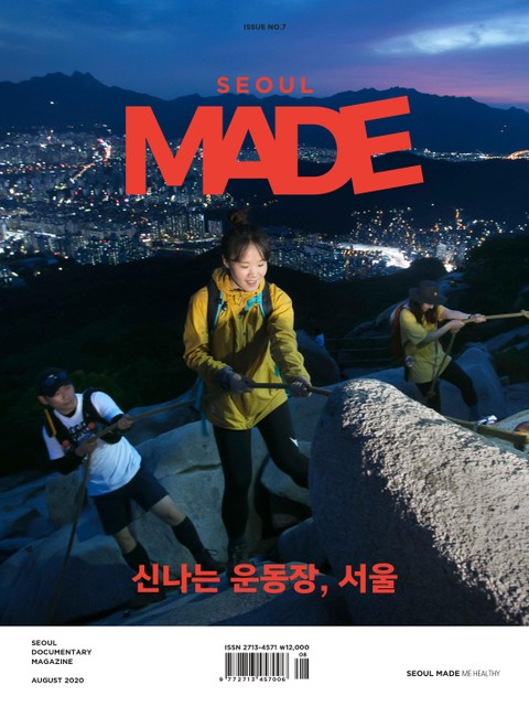 서울메이드 SEOUL MADE ISSUE NO.7