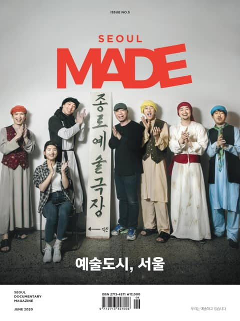 서울메이드 SEOUL MADE ISSUE NO.5