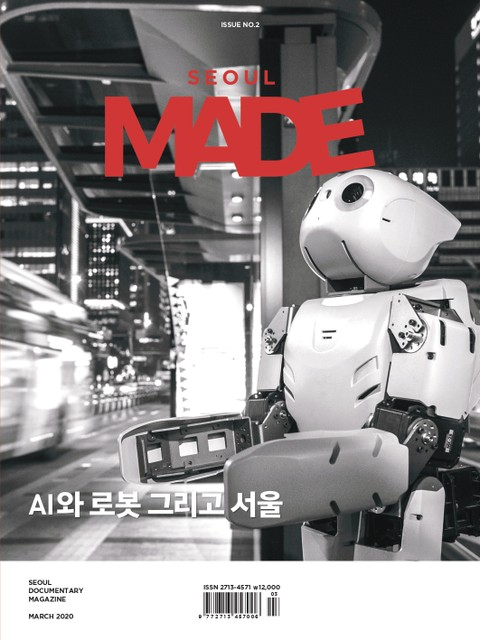 서울메이드 SEOUL MADE ISSUE NO.2