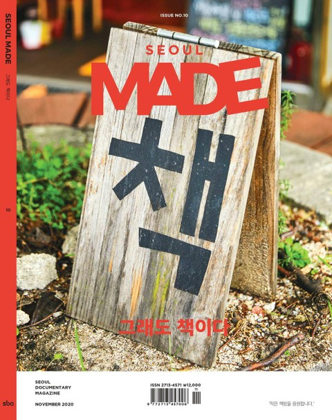 서울메이드 SEOUL MADE ISSUE NO.10