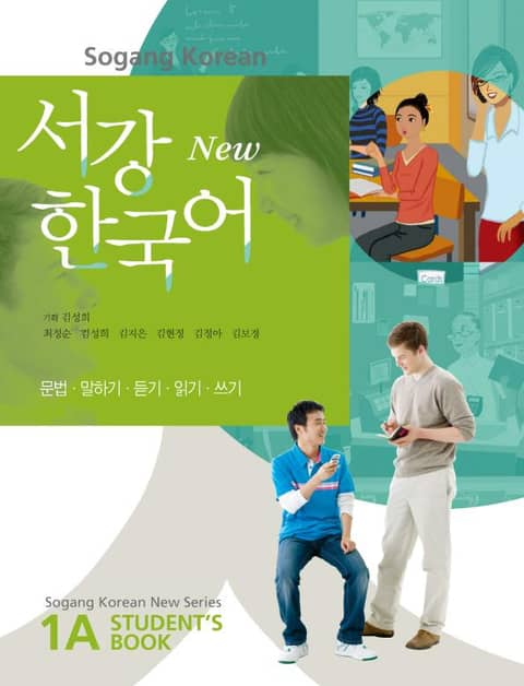New 서강한국어 1A Student's Book (영어판)