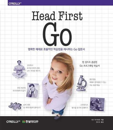 Head First Go
