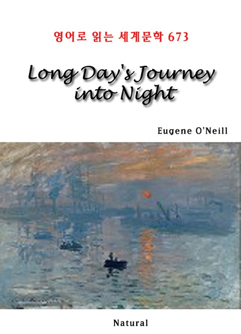 Long Day's Journey into Night (영어로 읽는 세계문학 673)