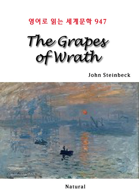 The Grapes of Wrath (영어로 읽는 세계문학 947)