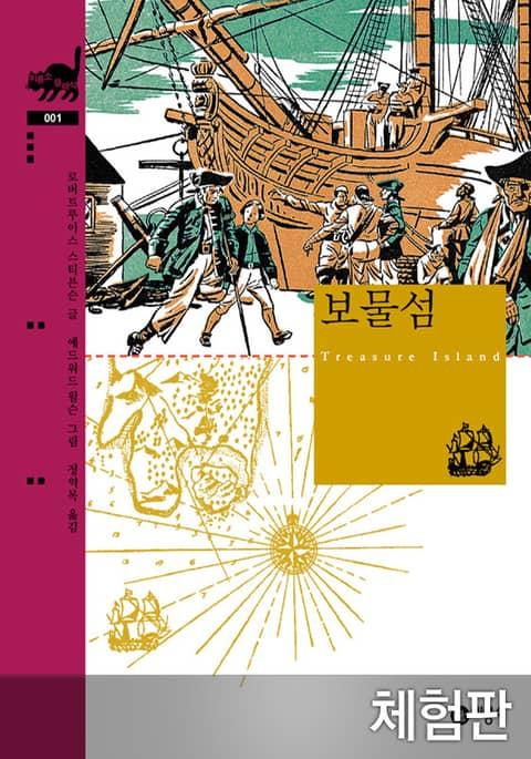 보물섬 책