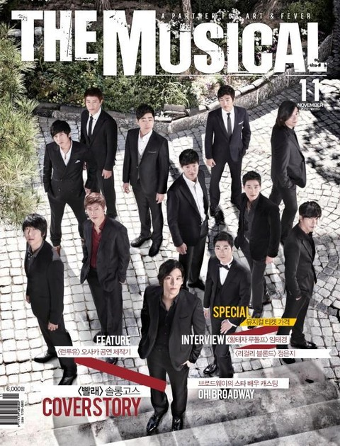 THE MUSICAL 2012년 11월호 (월간)