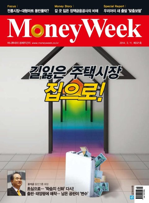 Money Week 321호 (주간)