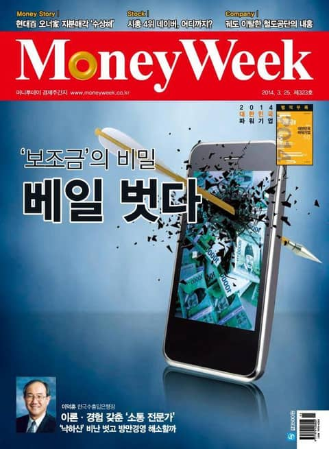 Money Week 323호 (주간)