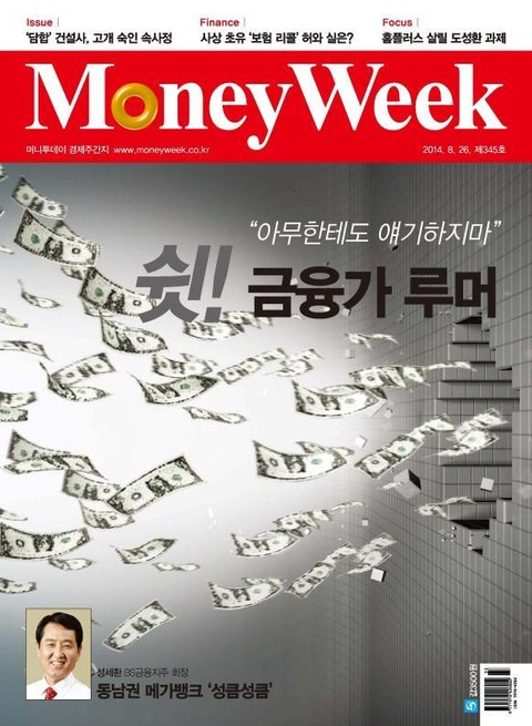 Money Week 345호 (주간)