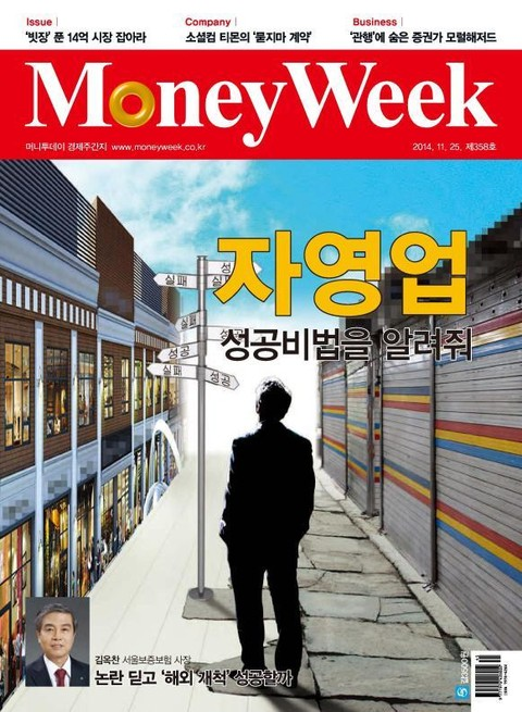 Money Week 358호 (주간)