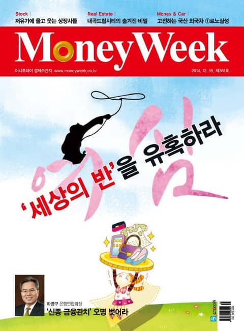 Money Week 361호 (주간)