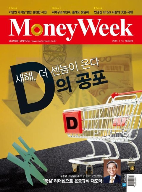 Money Week 365호 (주간)