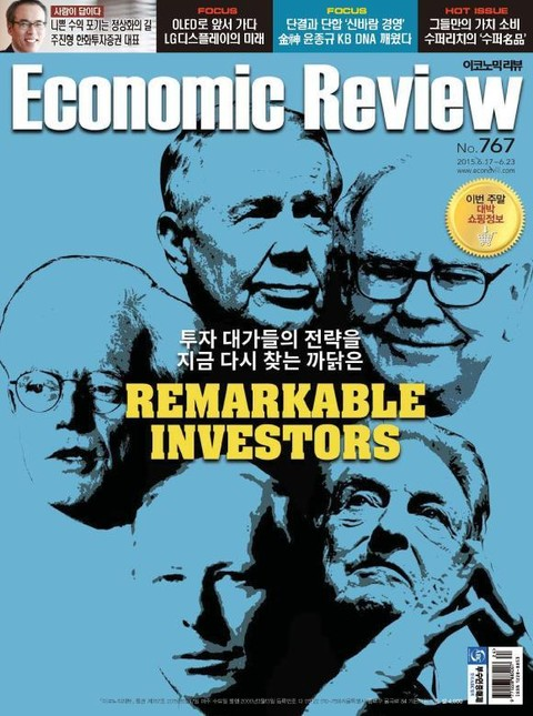 Economic Review 767호 (주간)