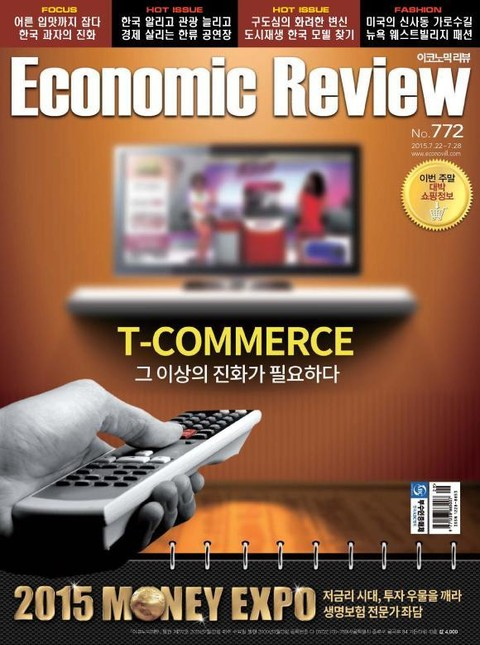 Economic Review 772호 (주간)